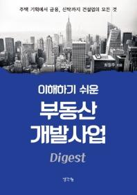 이해하기 쉬운 부동산 개발사업(Digest)
