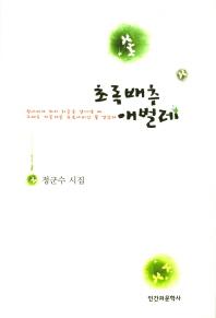 초록배추 애벌레