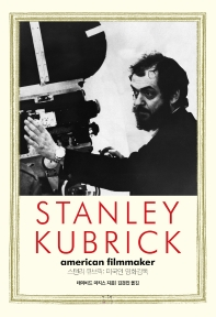 스탠리 큐브릭: 미국인 영화감독