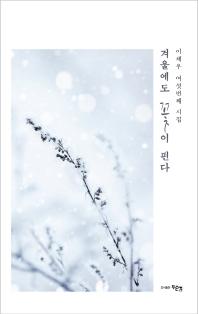 겨울에도 꽃이 핀다