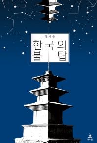 한국의 불탑