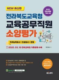 전라북도교육청 교육공무직원 소양평가(2021)