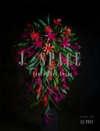 J-space Floral Art Essay(제이스페이스 플로랄 아트 에세이)