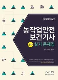 농작업안전보건기사 2차 실기문제집(2020)