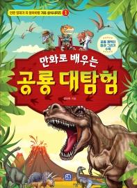 만화로 배우는 공룡 대탐험