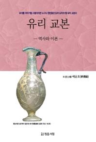 유리 교본: 역사와 이론