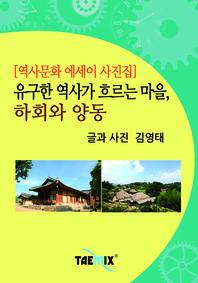유구한 역사가 흐르는 마을, 하회와 양동