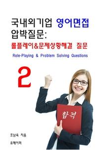 국내외기업 영어면접 압박질문 롤플레이&문제상황 해결 질문
