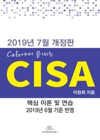 (2019년 7월 개정판)Cafe에서 끝내는 CISA - 핵심 이론 & 연습 문제