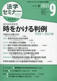 법학세미나 法學セミナ- 2021.09