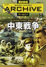歷史群像ア-カイブ SPECIAL ISSUE VOLUME14