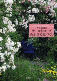 ケイ山田のオ-ルドロ-ズあふれる庭づくり BARAKURA ENGLISH GARDEN