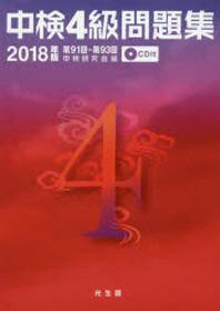 中檢4級問題集 2018年版