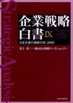 企業戰略白書 HITOTSUBASHI MBA PROGRAM KUNITACHI 9 日本企業の戰略分析:2009