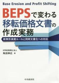 BEPSで變わる移轉價格文書の作成實務 新無形資産ル-ルと同時文書化への對應
