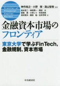 金融資本市場のフロンティア 東京大學で學ぶFINTECH,金融規制,資本市場