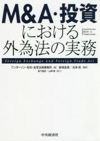 M&A.投資における外爲法の實務
