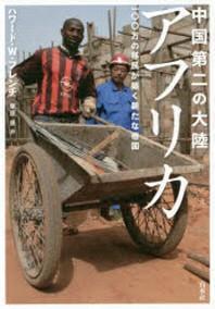 中國第二の大陸アフリカ 一ΟΟ万の移民が築く新たな帝國