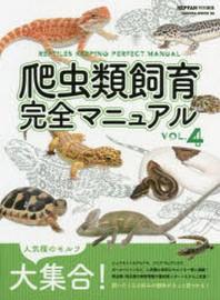 爬蟲類飼育完全マニュアル VOL.4