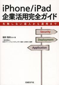 IPHONE/IPAD企業活用完全ガイド 失敗しない導入から運用まで