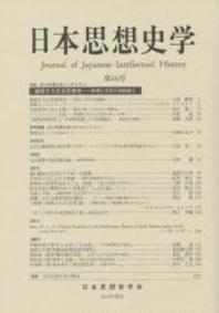 日本思想史學 第46號