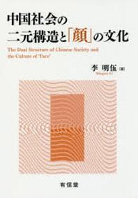 中國社會の二元構造と「顔」の文化