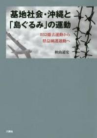 基地社會.沖繩と「島ぐるみ」の運動 B52撤去運動から縣益擁護運動へ