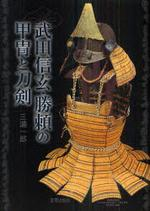 武田信玄.勝賴の甲胄と刀劍