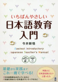 いちばんやさしい日本語敎育入門