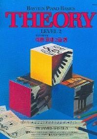 이론교재 2급편 (베스틴 칼라) (WP207K)