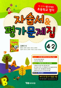 초등 영어 4-2 자습서 & 평가문제집(김혜리 외)(2020)