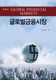 글로벌금융시장
