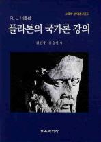 플라톤의 국가론 강의