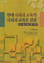 현대 사회과 교육학 사회과 교육론 신강