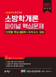 소방학개론 파이널 핵심문제(2021)