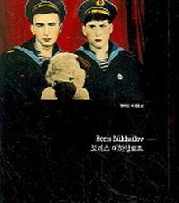 보리스 미하일로프