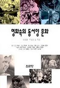 영화속의 동서양 문화