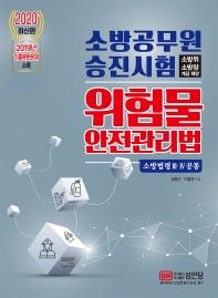 위험물 안전관리법(소방법령 3 .4 공통)(2020)