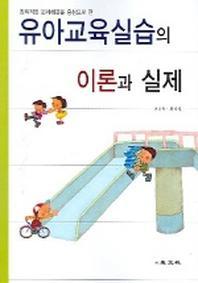 유아교육실습의 이론과 실제