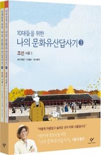 나의 문화유산답사기 세트(3-4권)