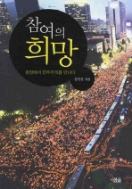 참여의 희망(광장에서 민주주의를 만나다)