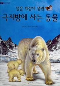얼음 세상의 생명 극지방에 사는 동물(어린이 디스커버리 8)