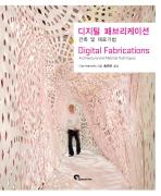 디지털 패브리케이션