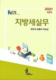 NCS 지방세실무(2021)