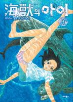 해수의 아이. 3