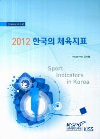 한국의 체육지표(2012)