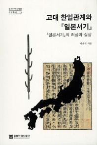 고대 한일관계와 일본서기