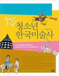 출발 청소년 한국미술사