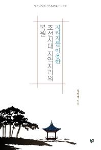 지리지를 이용한 조선시대 지역지리의 복원