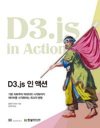 D3.js 인 액션